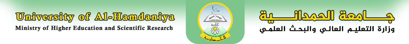 University of Al-Hamdaniya
