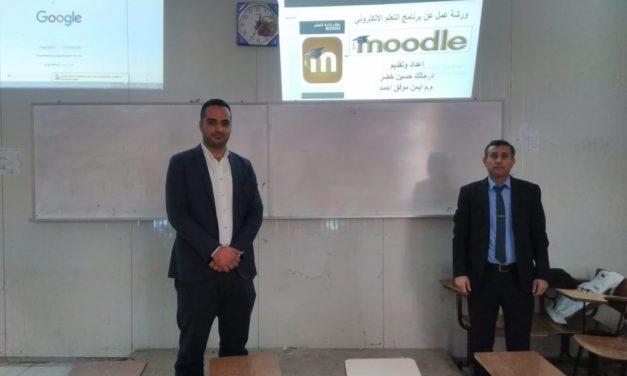 رنامج Moodle الالكتروني وكيفية انشاء حساب ضمن موقع الجامعة.