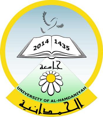 جامعة الحمدانية